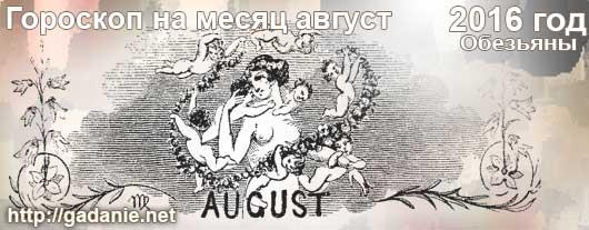 Гороскоп на август 2016