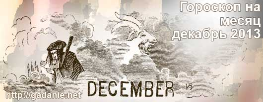 Гороскоп на декабрь 2013