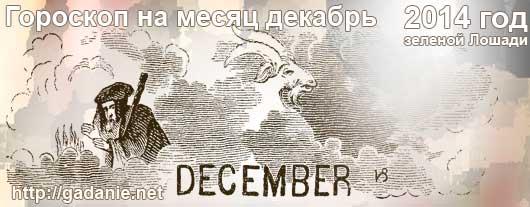 Гороскоп на декабрь 2014