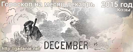 Гороскоп на декабрь 2015
