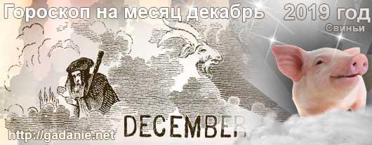 Гороскоп на декабрь 2019