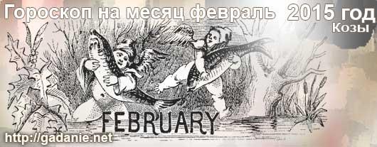 Гороскоп на февраль 2015