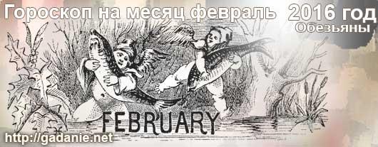 Гороскоп на февраль 2016