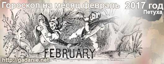 Гороскоп на февраль 2017