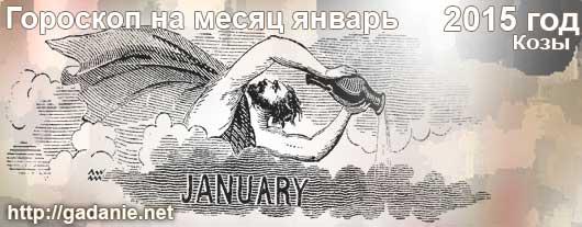 Гороскоп на январь 2015