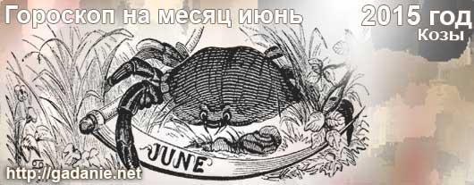 Гороскоп на июнь 2015