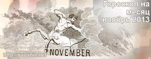 Гороскоп на ноябрь 2013
