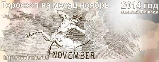 Гороскоп на ноябрь 2014