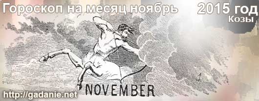 Гороскоп на ноябрь 2015