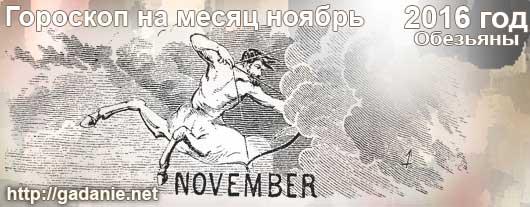 Гороскоп на ноябрь 2016