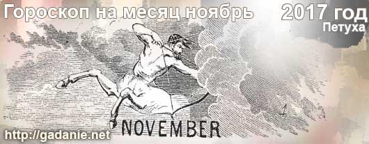 Гороскоп на ноябрь 2017
