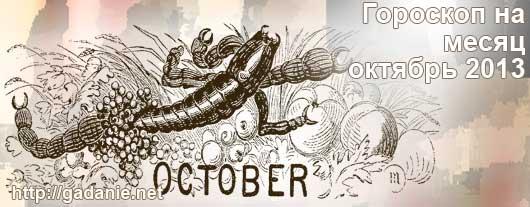 Гороскоп на октябрь 2013