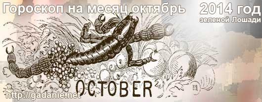 Гороскоп на октябрь 2014