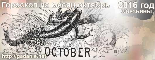 Гороскоп на октябрь 2016