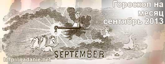 Гороскоп на сентябрь 2013
