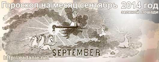 Гороскоп на сентябрь 2014